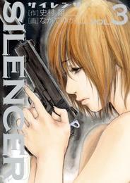 SILENCER(3) 漫画