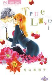True Love(1) 漫画