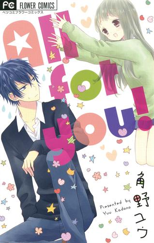 All for you! 漫画