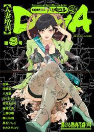 人妻増刊 comicクリベロンDUMA 第3号 漫画