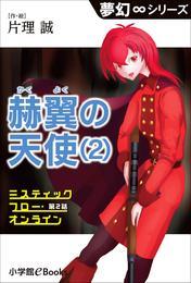 夢幻∞シリーズ ミスティックフロー・オンライン 第2話 赫翼(かくよく)の天使(2) 漫画
