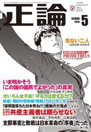 月刊正論2016年5月号 漫画