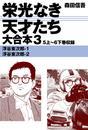 栄光なき天才たち 大合本3 5上~6下巻収録 漫画
