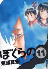ぼくらの (1-11巻 全巻) 漫画