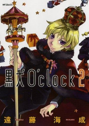 黒犬O'clock (1-2巻 最新刊)