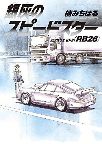 銀灰のスピードスター SERIES 漫画