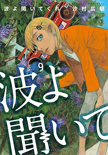 波よ聞いてくれ (1-4巻 最新刊) 漫画