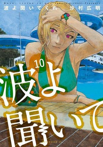 波よ聞いてくれ (1-8巻 最新刊) 漫画
