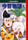 マンガ日本の古典 [文庫版] (1-32巻 全巻)