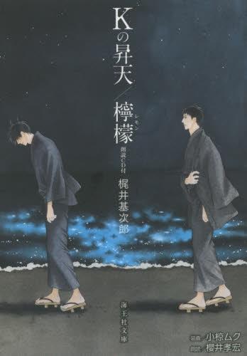 【ライトノベル】Kの昇天/檸檬[朗読CD付] 漫画