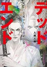 【ライトノベル】デッドエンド 死に戻りの剣客 (全1冊)