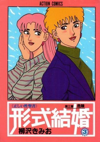 形式結婚 (1-25巻 全巻) 漫画