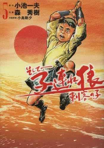 そして- 子連れ狼 刺客の子 (1-5巻 最新刊) 漫画