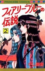 フィアリーブルーの伝説 2 冊セット全巻 漫画
