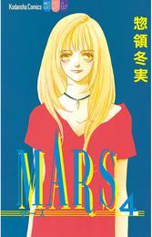 MARS(4) 漫画