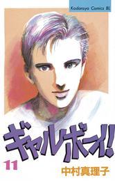 ギャルボーイ!(11) 漫画