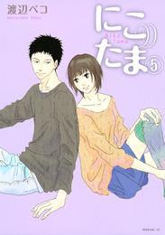 にこたま(5) 漫画