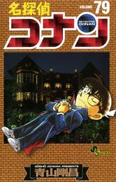 名探偵コナン(79) 漫画