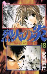 烈火の炎(18) 漫画