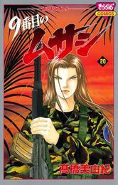 9番目のムサシ(20) 漫画