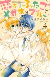 恋するふたごとメガネのブルー(4) 漫画
