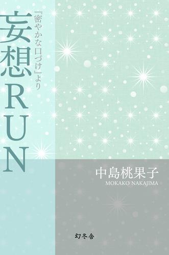 妄想RUN 『密やかな口づけ』より 漫画