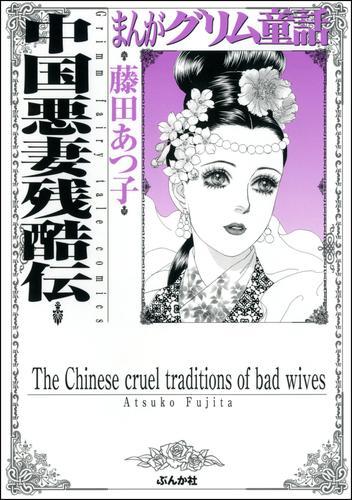 まんがグリム童話 中国悪妻残酷伝 漫画