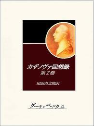 カザノヴァ回想録(第二巻) 漫画
