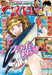 つりコミック2015年9月号 漫画
