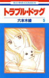 トラブル・ドッグ 5巻 漫画