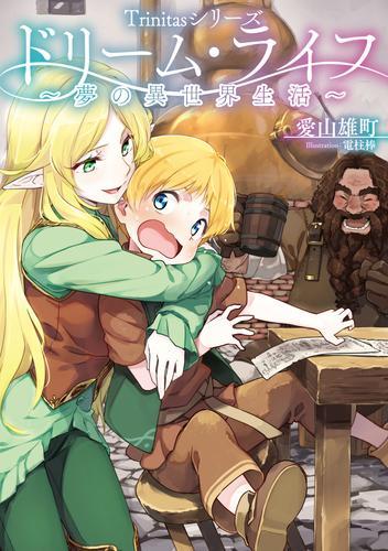 Trinitasシリーズ ドリーム・ライフ~夢の異世界生活~ 漫画