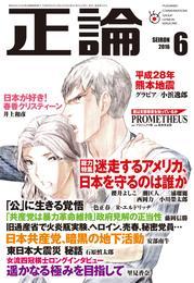 月刊正論2016年6月号 漫画