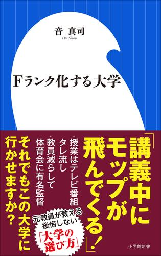 Fランク化する大学(小学館新書) 漫画