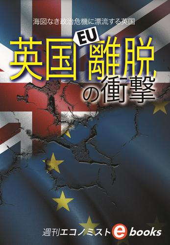 英国EU離脱の衝撃 漫画