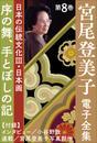 宮尾登美子 電子全集8『序の舞/手とぼしの記』 漫画