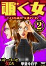 覗く女~ハルミ35歳は、友達がいない~ (2) 漫画