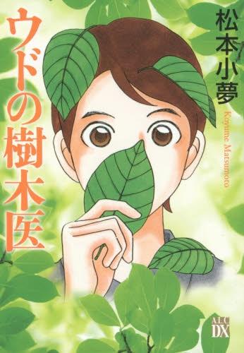 ウドの樹木医 漫画
