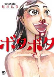 ボタボタ (1巻 全巻)