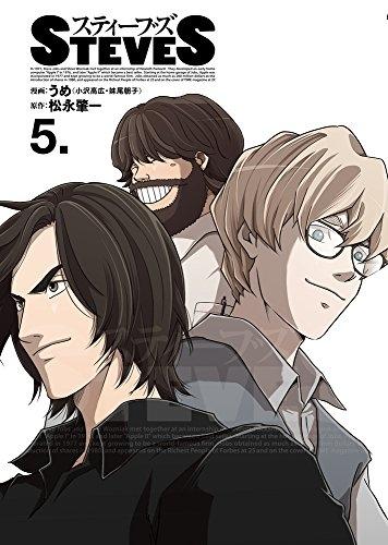 スティーブズ STEVES (1-5巻 最新刊) 漫画