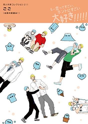 同人作家コレクション211 ごご 漫画