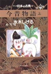 マンガ日本の古典 [B6版] (1-32巻 全巻) 漫画