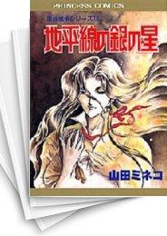【中古】最終戦争シリーズ  (1-13巻) 漫画