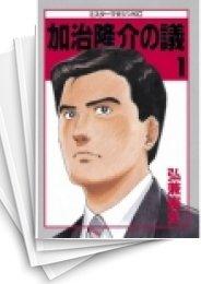 【中古】加治隆介の議 (1-20巻) 漫画
