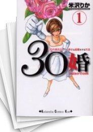 【中古】30婚 [miso-com] (1-15巻) 漫画
