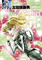 MOONLIGHT MILE ムーンライトマイル (1-23巻 最新刊) 漫画