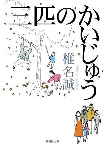 【ライトノベル】三匹のかいじゅう 漫画