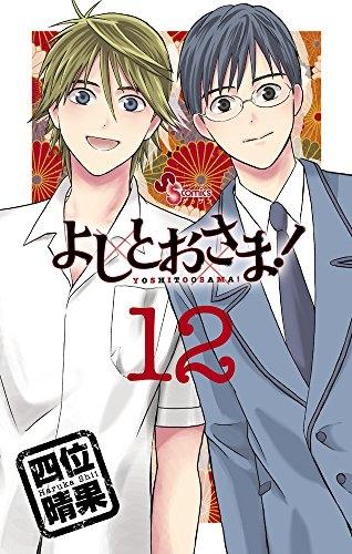よしとおさま!(1-12巻 最新刊) 漫画