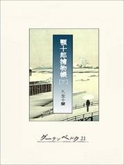 顎十郎捕物帳 2 冊セット最新刊まで 漫画