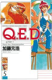 Q.E.D.―証明終了―(5) 漫画