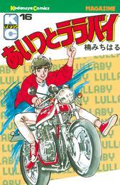 あいつとララバイ(16) 漫画